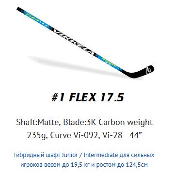 Детская клюшка FLEX 17.5